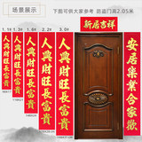 Housewarming couplet move into the house 2020 new homes decorated supplies bronzing flocking couplet door occupation