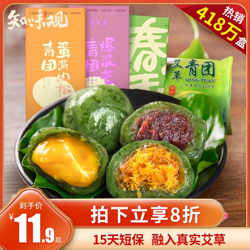 知味观艾草青团网红蛋黄肉松糯米糍杭州特产糕点零食小吃团子食品
