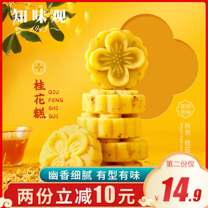 知味观桂花糕 杭州特产传统糕点好吃的茶点心零食美食休闲小吃