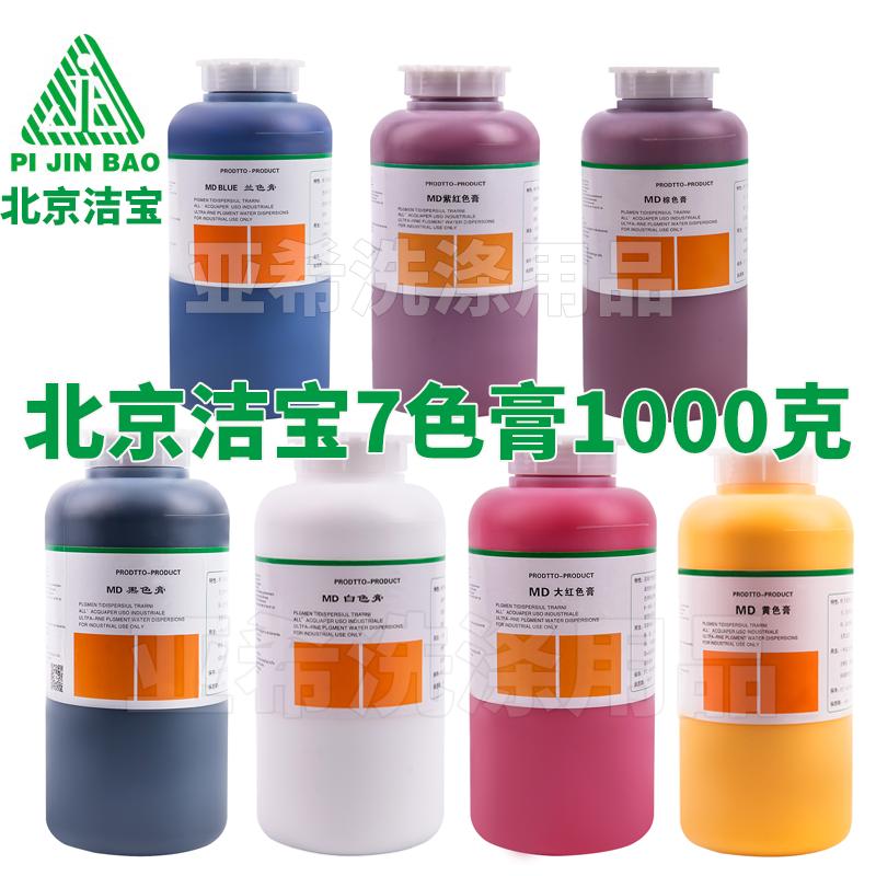 北京潔寶黑白大紅紫紅棕蘭黃色膏皮革上色專用色膏1kg