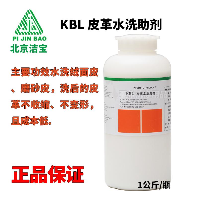 北京潔寶 KBL 皮革水洗助劑 皮衣、皮毛一體、羊毛坐墊水洗專用