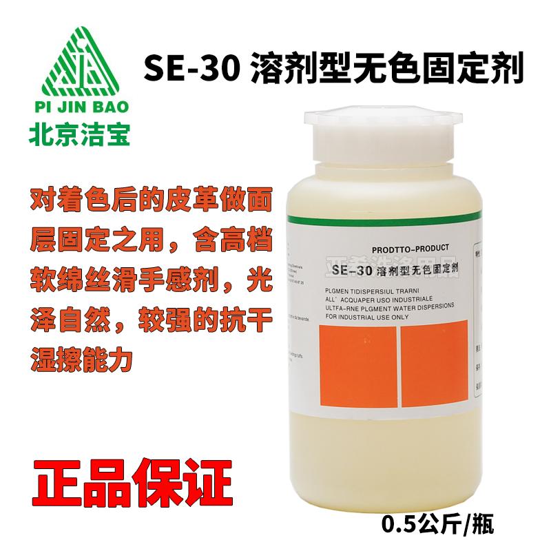 北京潔寶SEW-30溶劑性無色固定劑彩色皮衣固色用皮衣固色劑