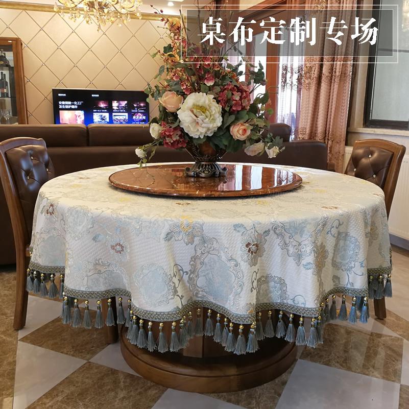 奢華家用圓形桌布歐式布藝茶几桌布長方形餐桌布居家檯布可定做