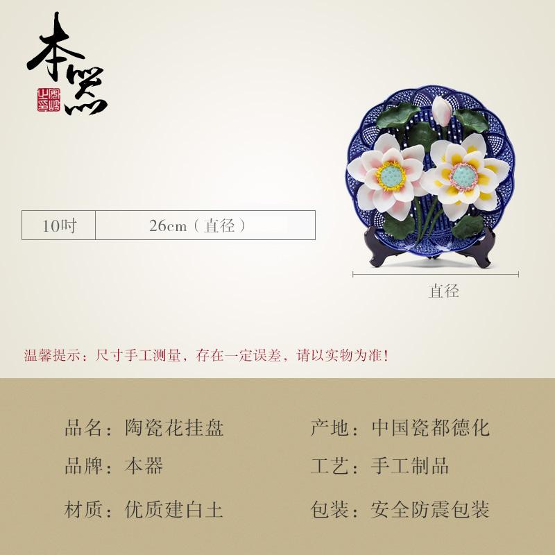 本器创意家居装饰品陶瓷坐盘艺术品全手工花盘挂盘工艺品客厅摆件