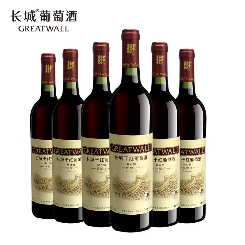 【官方正品】中粮长城干红葡萄酒 特酿3长城解百纳6支干红酒整箱