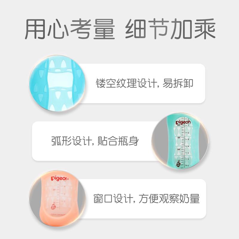 【贝亲官方旗舰店】婴儿标准口径硅胶奶瓶套玻璃奶瓶保护套BA107