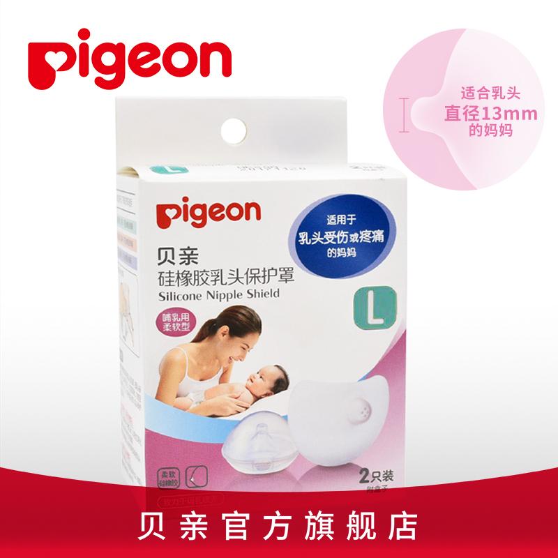 【貝親官方旗艦店】矽膠乳頭保護罩 乳頭貼M/L/LL號 QA24-QA46