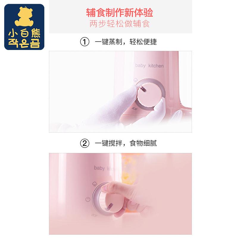 小白熊宝宝辅食机婴儿多功能蒸煮搅拌一体料理机辅食工具研磨器