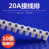 20A-12 position nylon terminal block copper-plated wire connector terminal block flame-retardant wire connector