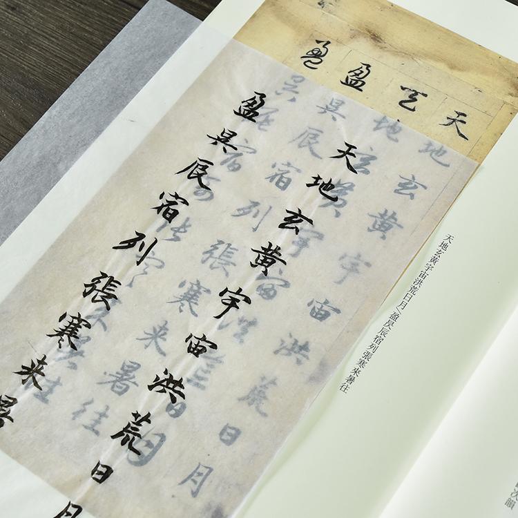 优质透明毛笔硬笔书法字帖练习临摹纸 钢笔拷贝纸蒙纸 500张 包邮