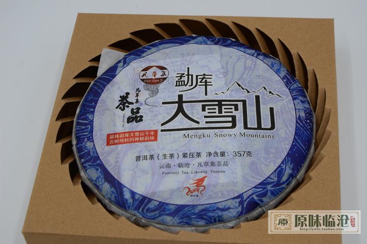 克大叶种黑茶 357 云南普洱茶临沧双江茶区勐库大雪山古树生饼礼盒