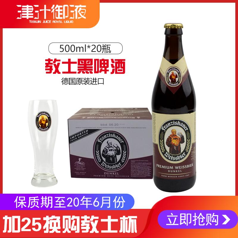 500ml 瓶装整箱包邮黑啤 500ml 月德国原装进口教士白啤酒 保质期到 20.6