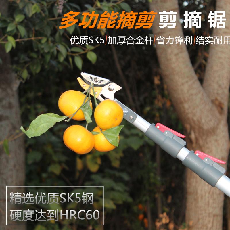 高枝剪锯树枝摘果剪摘果神器伸缩摘果器高枝锯采果剪果树修枝剪