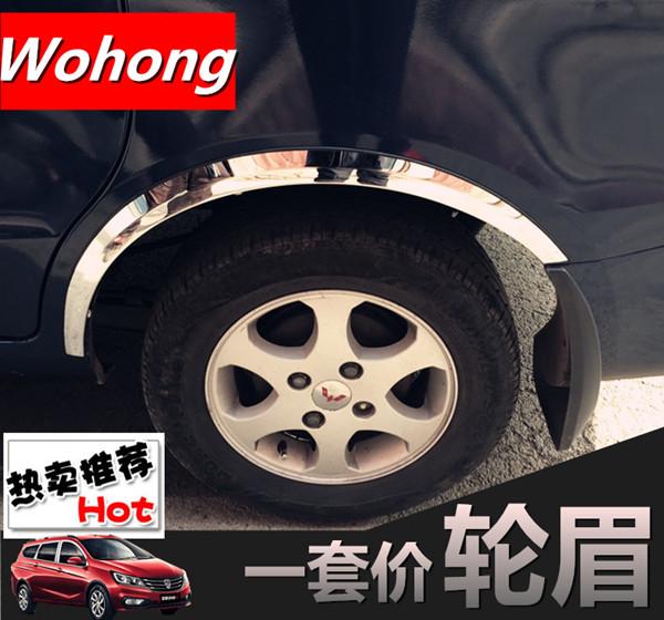 汽车轮眉雪铁龙C2/富康/爱丽舍/新世嘉 世嘉C4L轮眉轮弧亮片
