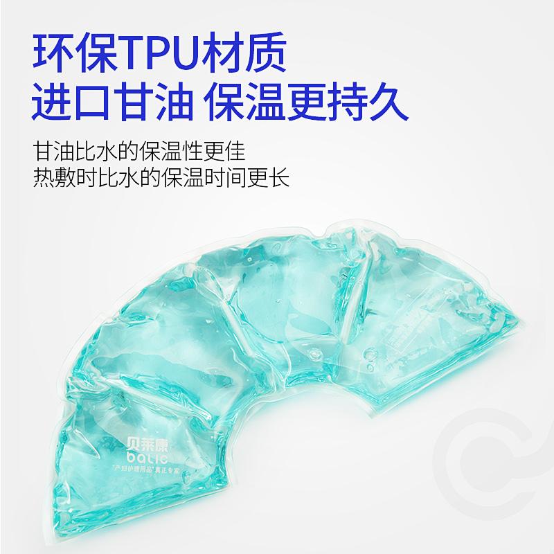 乳房冷热敷垫通奶神器孕产妇催乳开奶防奶结涨奶热敷袋哺乳期妈妈