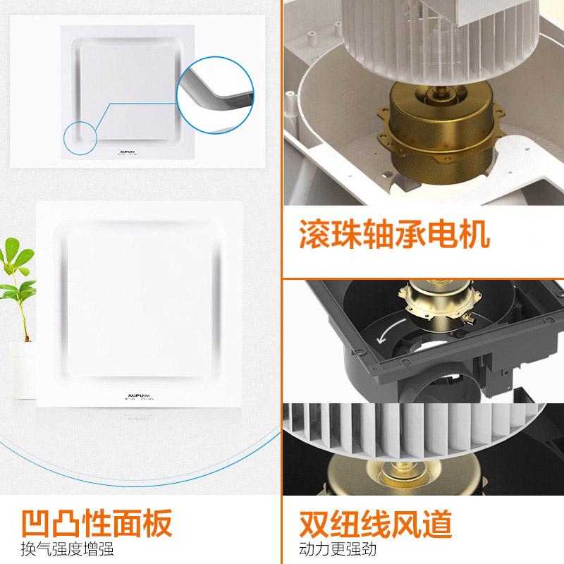 厨房卫生间集成吊顶普通吊顶静音排气扇 25D 16 4D BP15 奥普换气扇