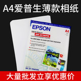 A4 Epson inkjet paper photo printing paper 100 115g 135g 150g single-sided high-Picture Paper