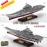 FOV1 / 700 China Liaoning aircraft carrier ship model alloy finished ornaments modern military defense warships