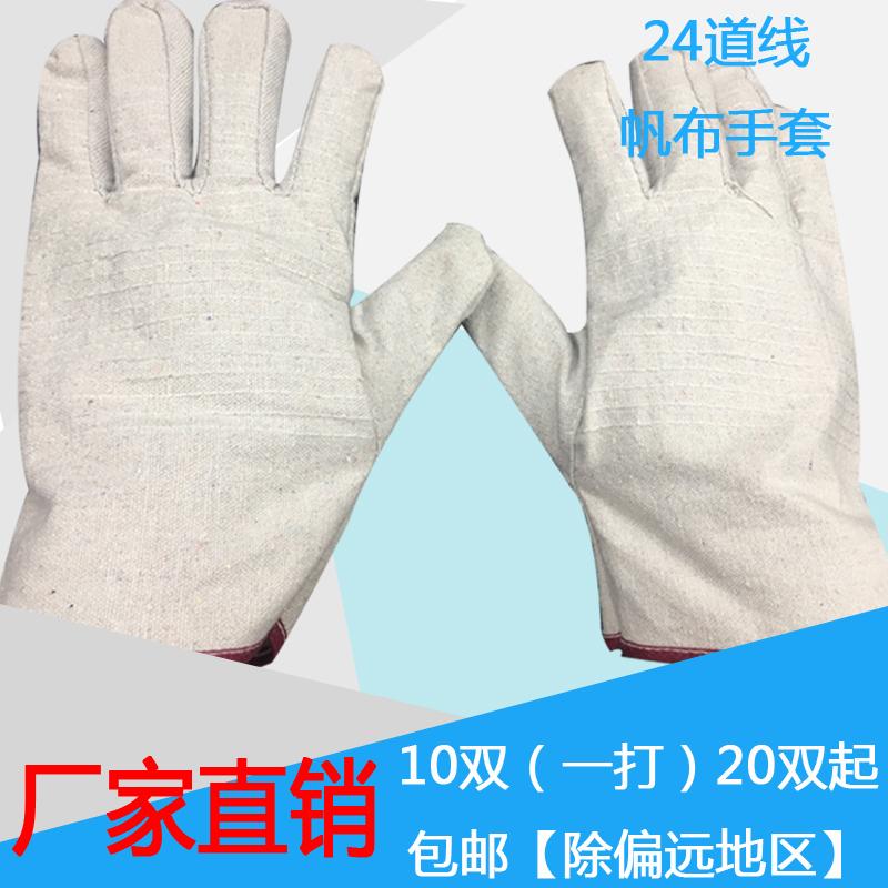24道线帆布手套双层加厚耐磨劳保手套机械切割电焊手套10双装