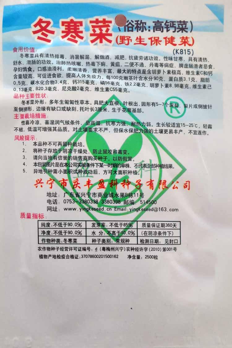 冬寒菜种子高钙菜冬苋菜马蹄菜野生保健菜葵菜春秋冬播9.