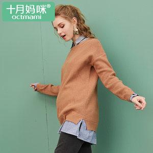 十月妈咪 时尚辣妈假两件衬衫领毛衣修身孕妇装(专柜同款)