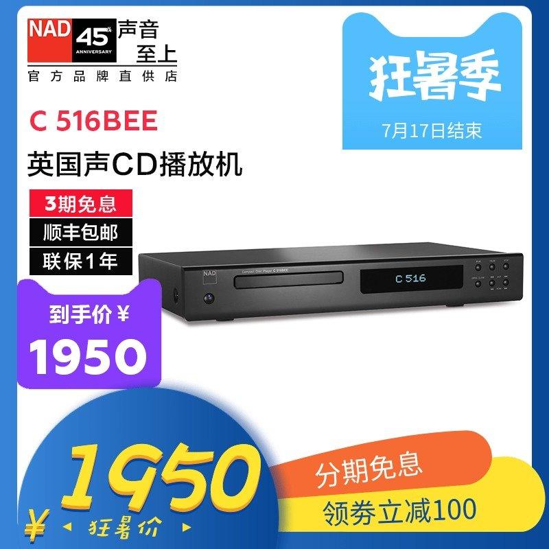 英國NAD C516BEE/C538純CD機 hifi發燒無損家用音樂cd播放器 進口