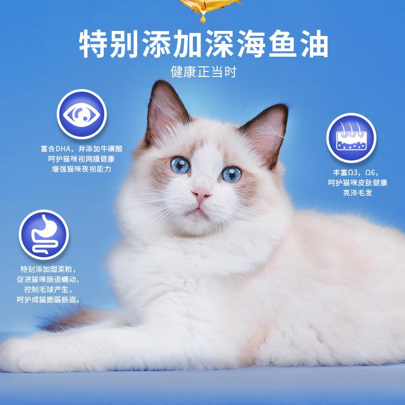 麦富迪佰萃双拼成猫猫粮2.5kg英短蓝猫增肥发腮冻10鱼干成猫粮5斤