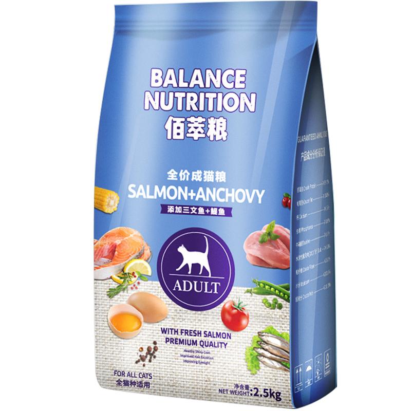 麦富迪佰萃成猫专用猫粮2.5kg英短蓝猫增肥发腮10成年成猫粮5斤