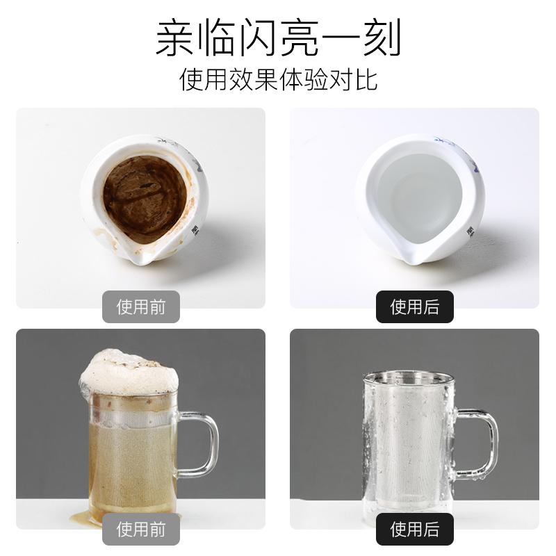 去茶垢清洁剂食品级茶具清洗剂 茶垢清除剂 茶渍洗茶杯除茶垢神器