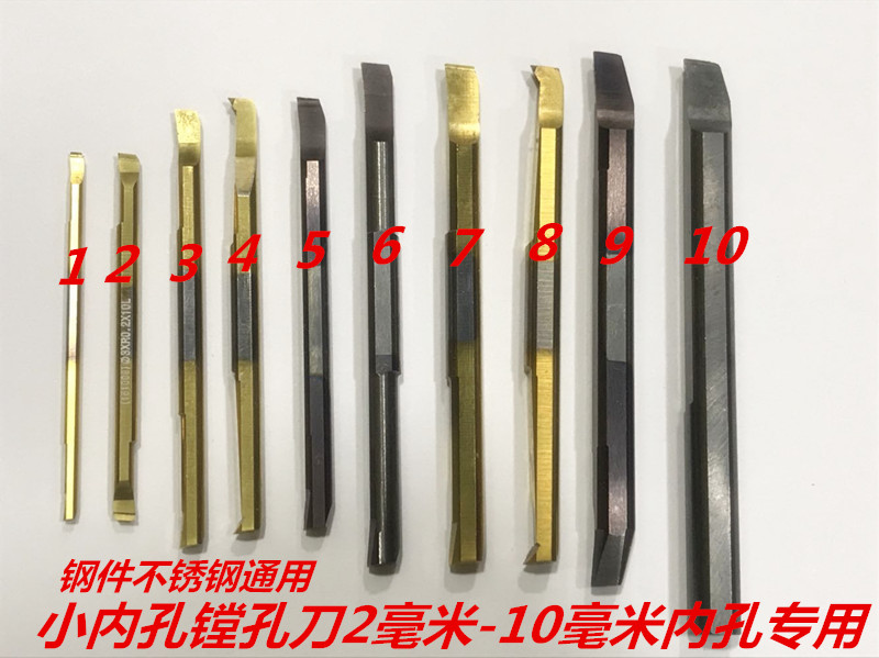 小内孔车刀小孔径内孔刀小镗孔刀小内径车刀数控小内孔镗刀2-10mm