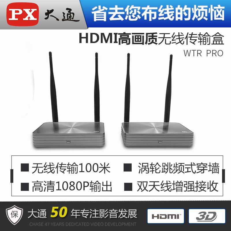 台湾大通WTR-3000PRO加强版HDMI无线传输同屏器高清影音多屏互动