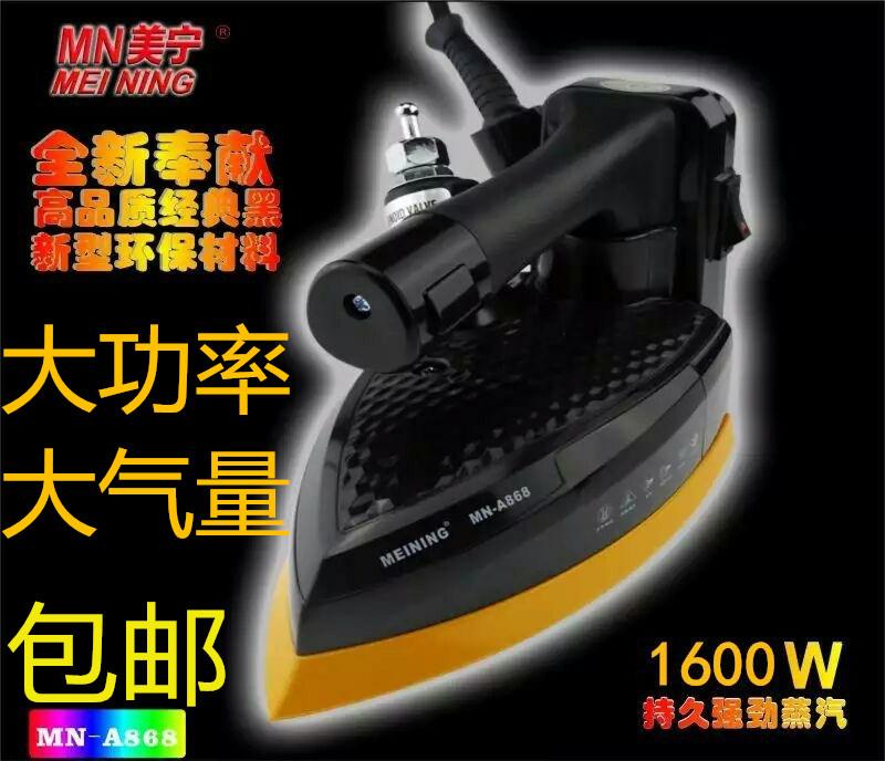 正品美寧吊瓶電熨斗MN-A777A787A868 A800 蒸汽熨斗工業熨斗燙鬥