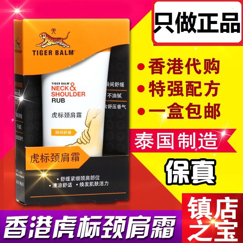 香港正品虎標頸肩霜舒緩頸椎痠痛虎牌肩頸膏泰國製造-紅色特強