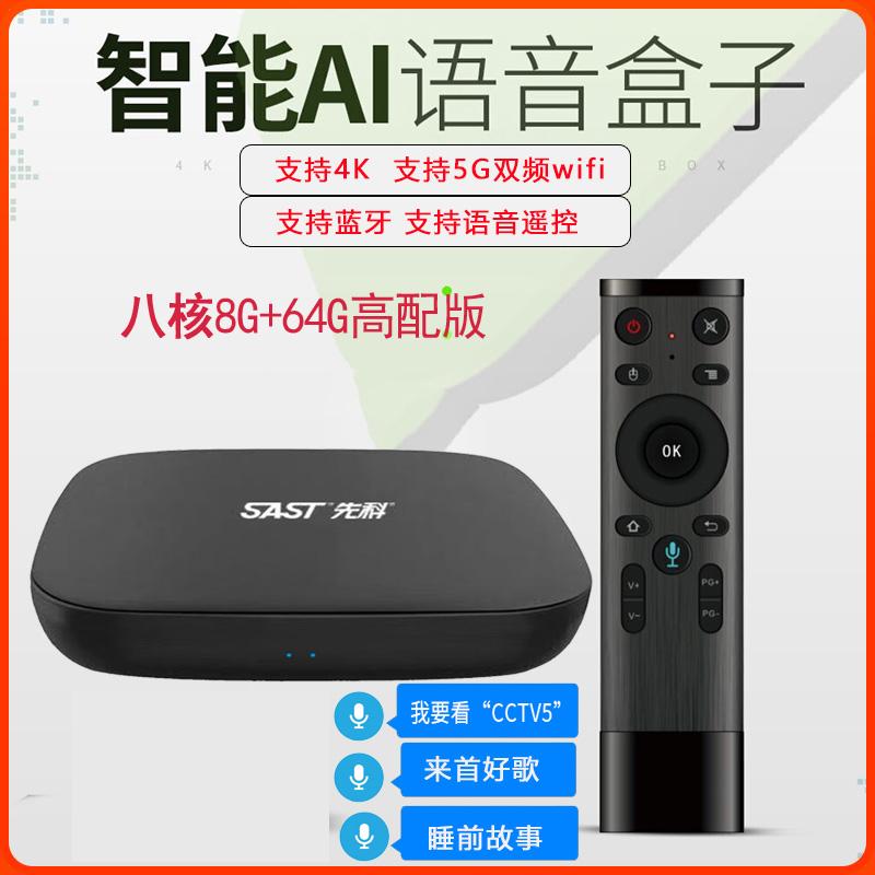 先科家用安卓4g家用高清网络电视机顶盒子网络播放器魔盒无线wifi