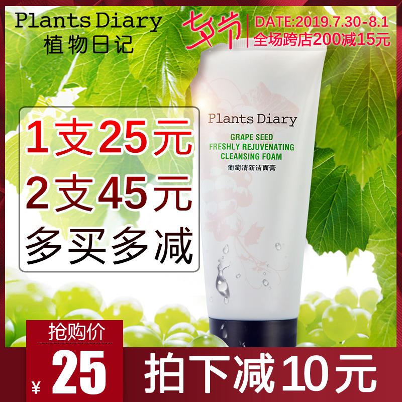 嬌蘭佳人植物日記葡萄活氧清新潔面膏補水控油泡沫洗面奶女男正品