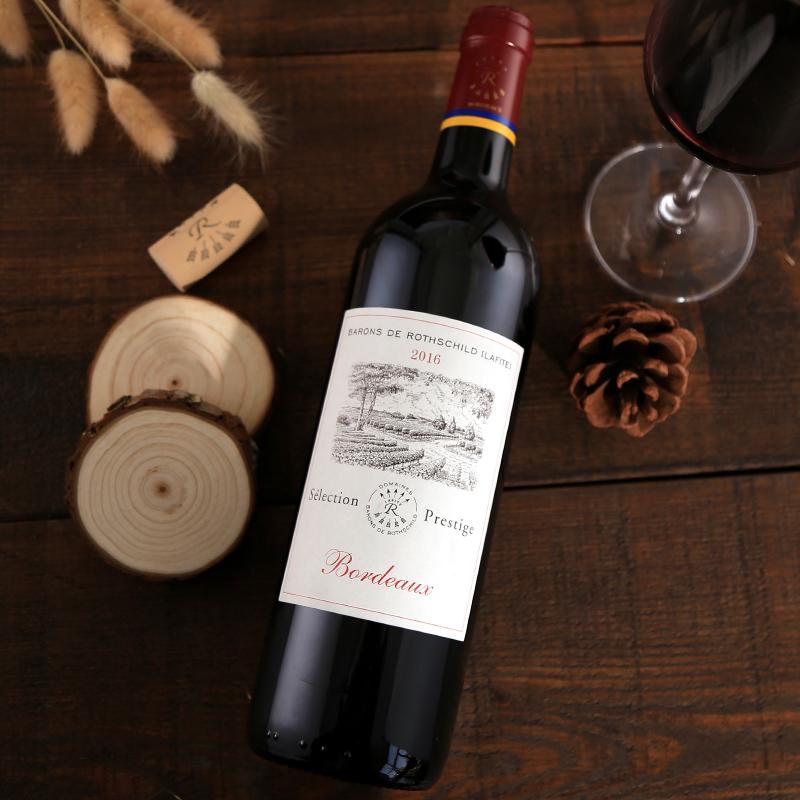 拉菲红酒 法国原装瓶进口干红尚品波尔多AOC徽纹葡萄酒礼盒2支装