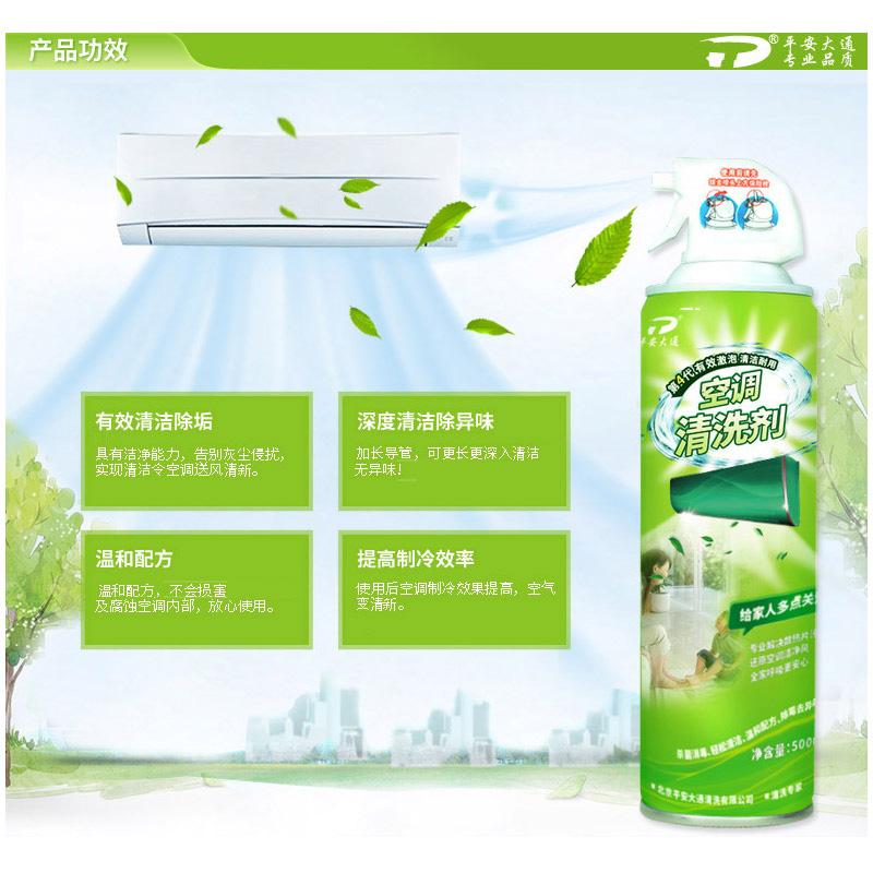 空调清洗剂挂机免拆洗家用清洁剂喷雾非杀菌消毒洗空调泡沫清洁剂