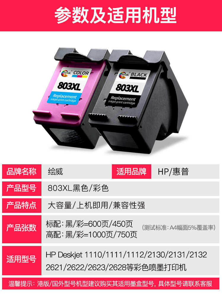 绘威兼容惠普803墨盒黑色彩色Deskjet hp1112 2131 1111 2130 2132 2621 2622 2623打印机连供大容量可加墨XL