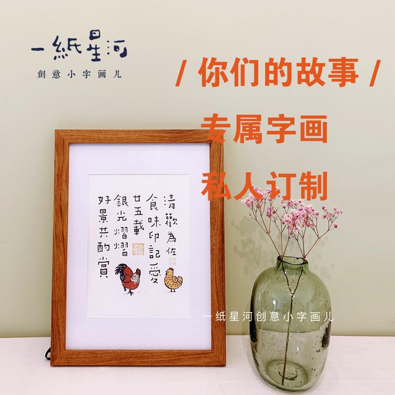 私人订制生日礼物摆件创意励志治愈系小摆件书法字画古风趣味