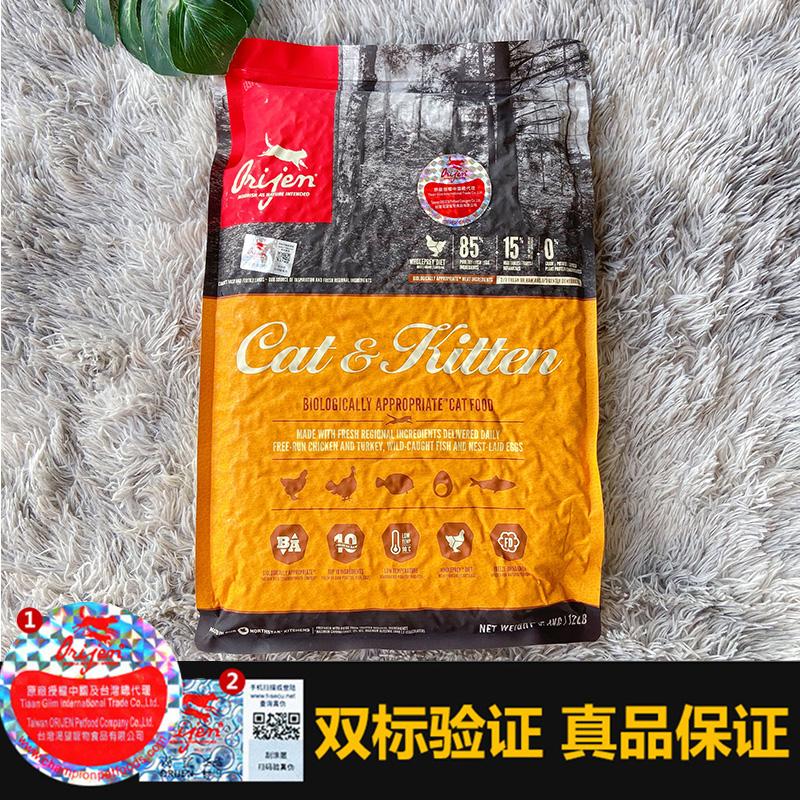 腐败猫加拿大Orijen渴望六种鱼鸡肉无谷室内低卡全猫粮12磅5.4kg优惠券