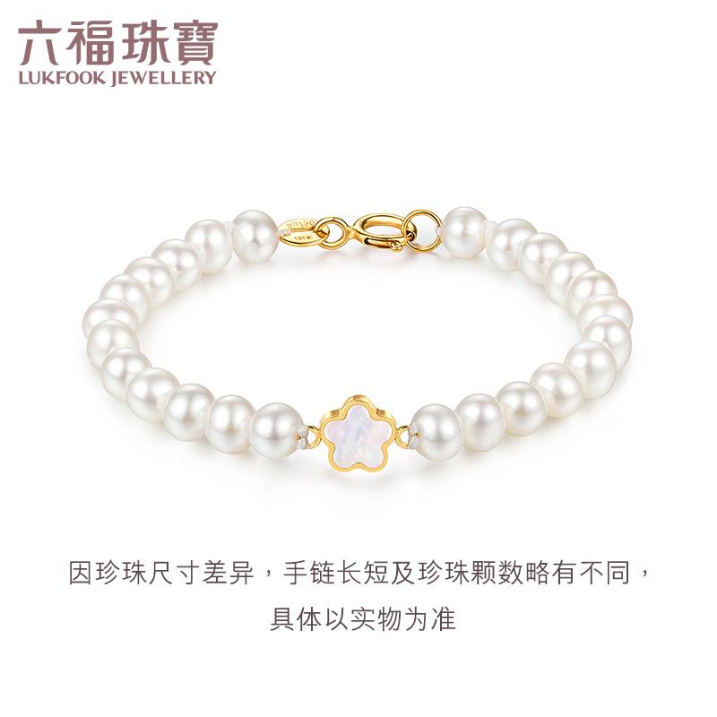 F87DSKB0001Y 金贝母手串儿童款送礼 18K 六福珠宝可爱星星珍珠手链