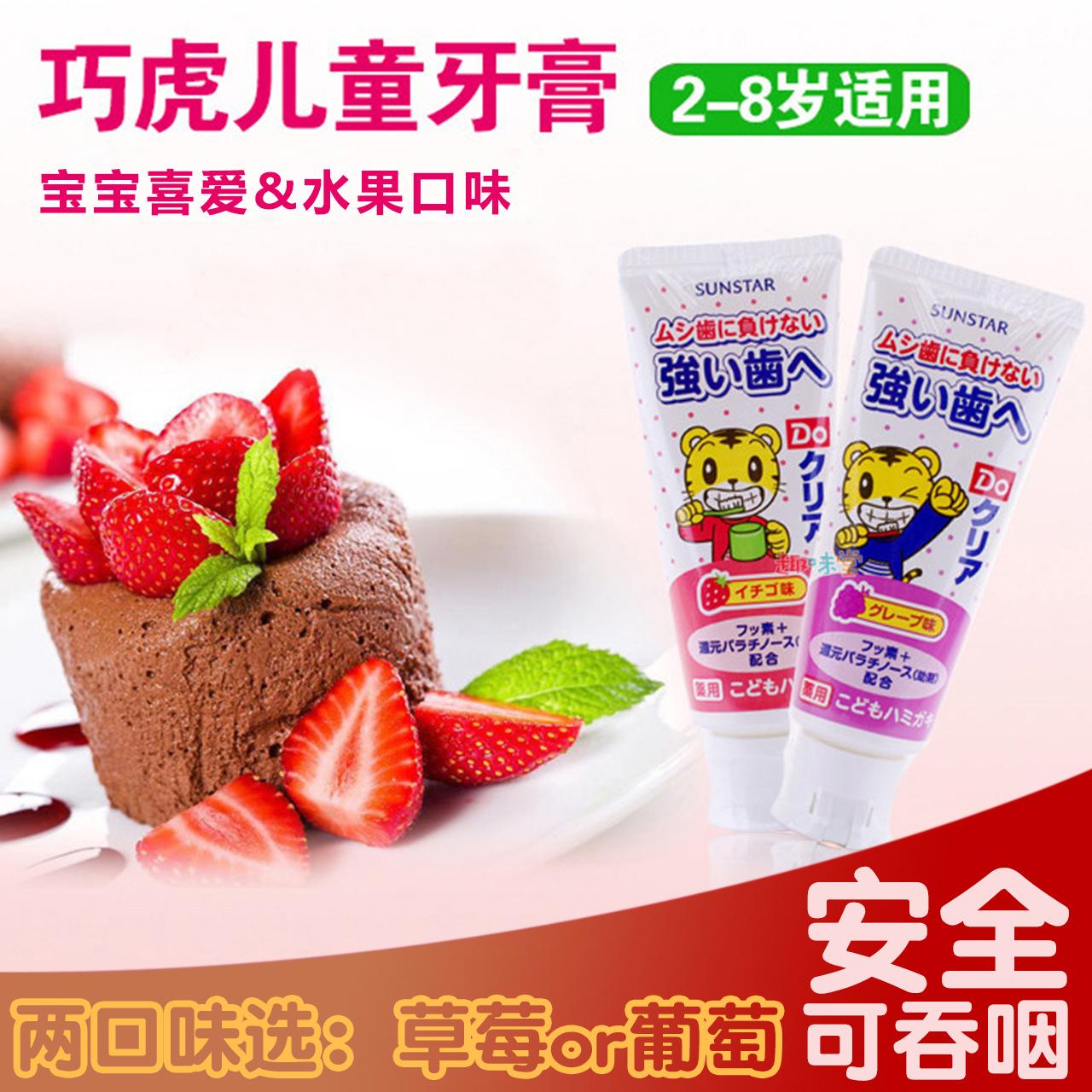 日本1进口2巧虎3儿童4宝宝5牙膏6可吞咽7防蛀8去黄斑0-12岁 含氟