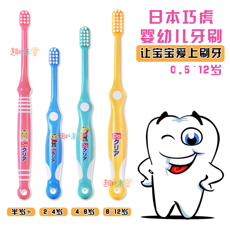 日本2进口4巧虎5儿童牙刷6个月-12岁软毛宝宝婴幼儿3中毛口腔清洁