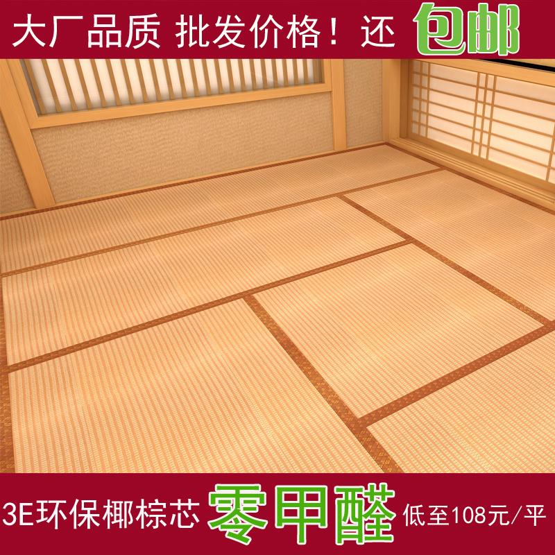 定做日式榻榻米垫子塌塌米坐垫席地台垫草垫卧室家用床垫椰棕环保