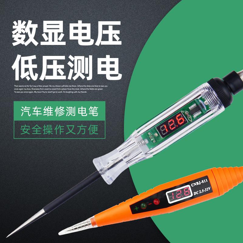 工具修车 车用验电笔 6V12V24V 汽车电路维修测电笔 试电笔 ruilite