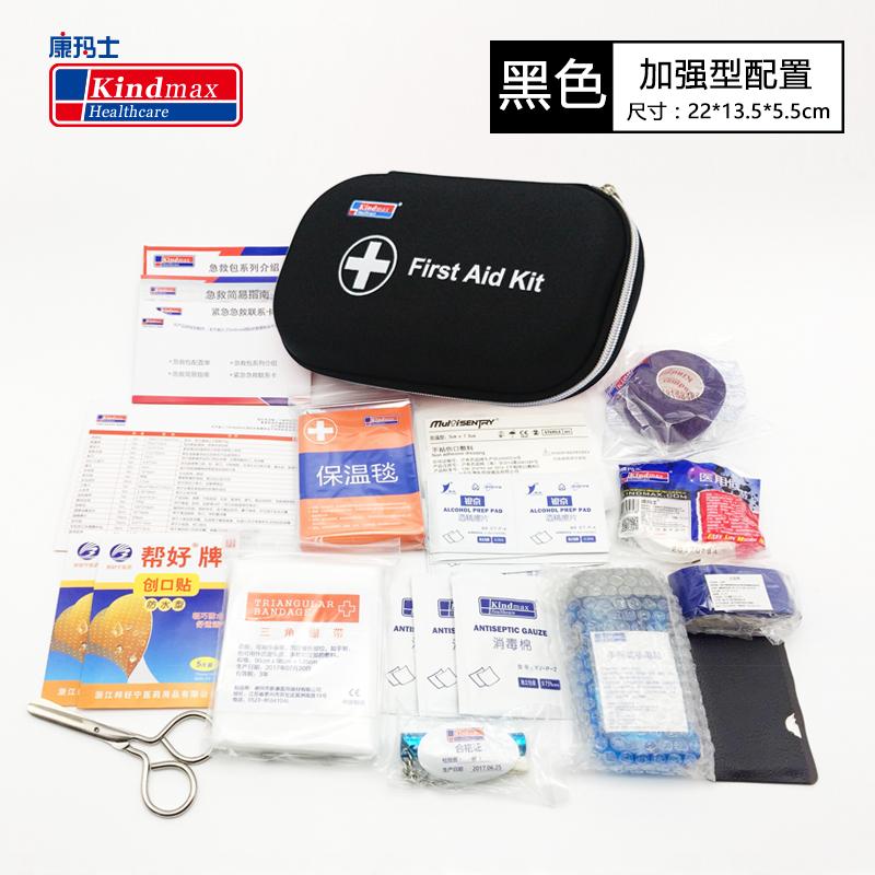 康玛士便携急救包地震消防应急包救生包车用家庭游泳户外医疗药包