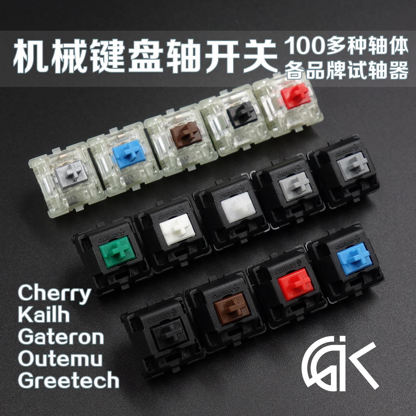 Cherry櫻桃凱華kailh機械鍵盤MX開關黑青茶紅綠白奶G軸體驗試軸器