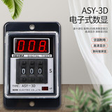 Bell US ASY-3D dial code digital display time relay delay device AC220V ASY-3DT ASY-3D