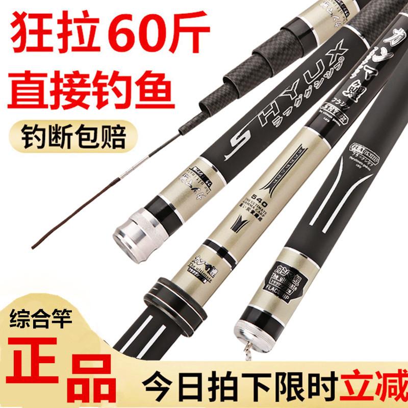 日本进口碳g鱼竿手竿超轻超硬28段可调长节台钓竿鱼竿套装