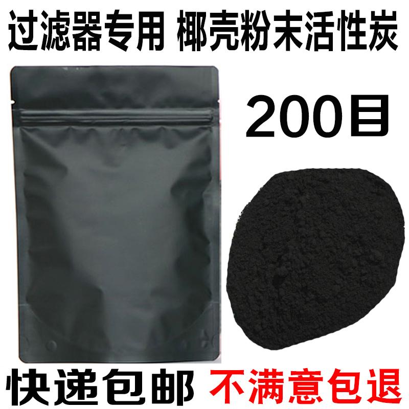 酒用除苦味食品椰壳活性炭过滤酒椰壳炭净水器滤芯酿酒专用催陈粉